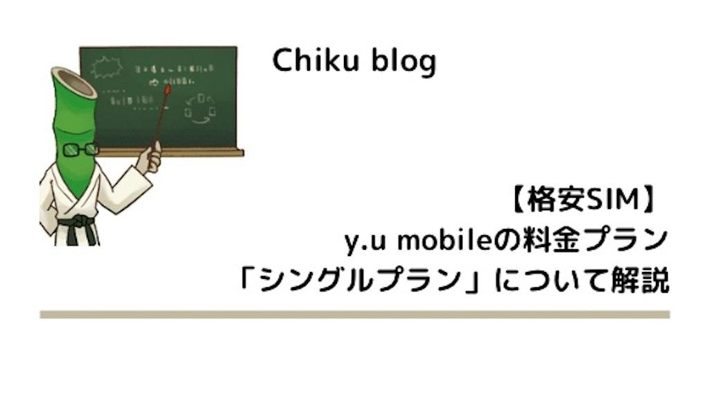 f:id:ChikuNoShow:20210131212112j:image