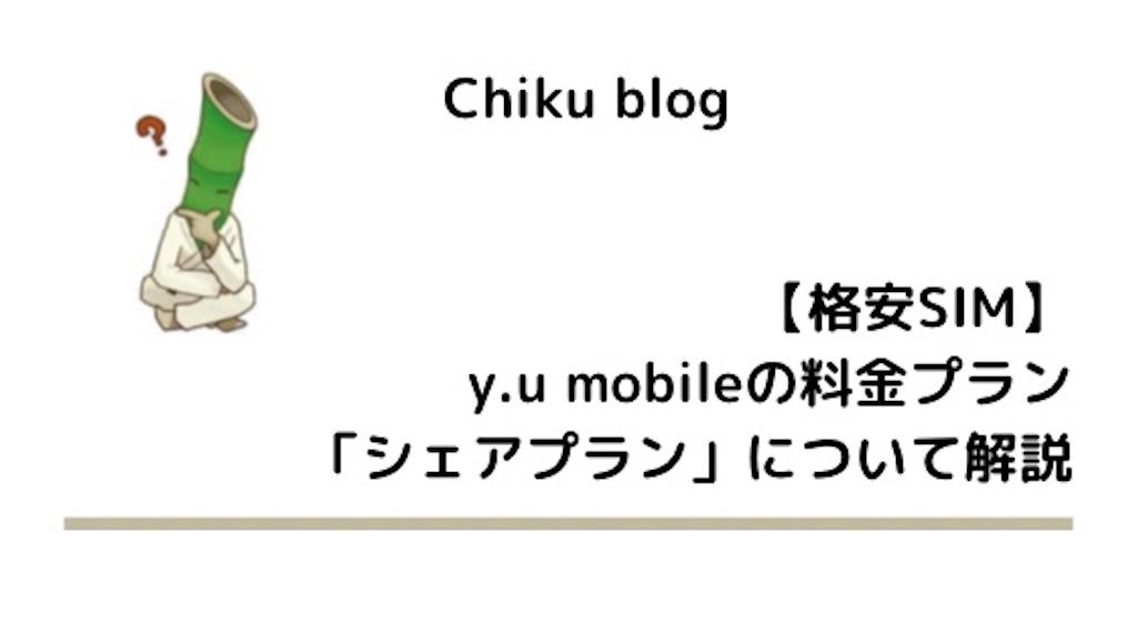f:id:ChikuNoShow:20210201170540j:image