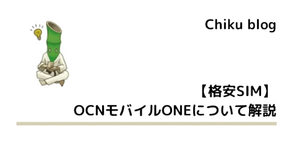 f:id:ChikuNoShow:20210202232316j:image