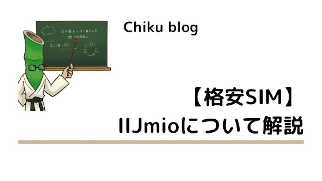 f:id:ChikuNoShow:20210203231615j:image