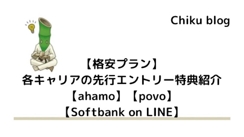 f:id:ChikuNoShow:20210205210856j:image