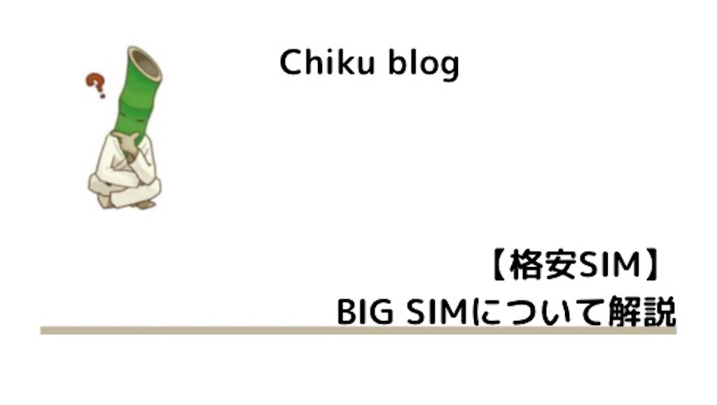 f:id:ChikuNoShow:20210206223936j:image