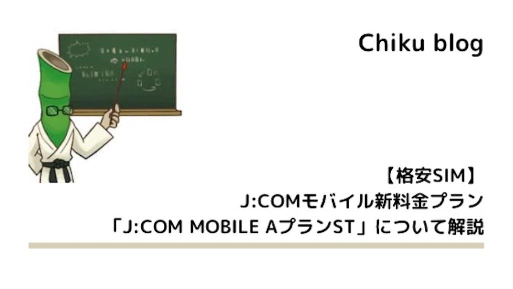 f:id:ChikuNoShow:20210207204514j:image