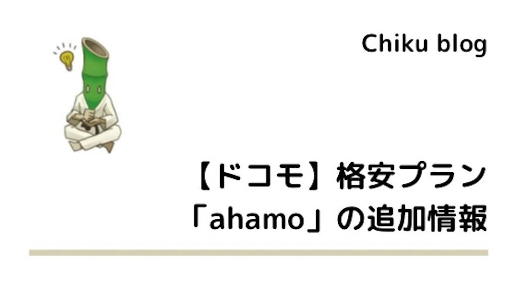 f:id:ChikuNoShow:20210209224722j:image