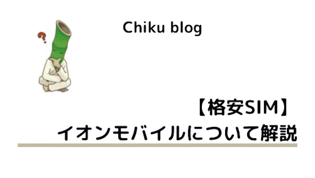 f:id:ChikuNoShow:20210210213957j:image