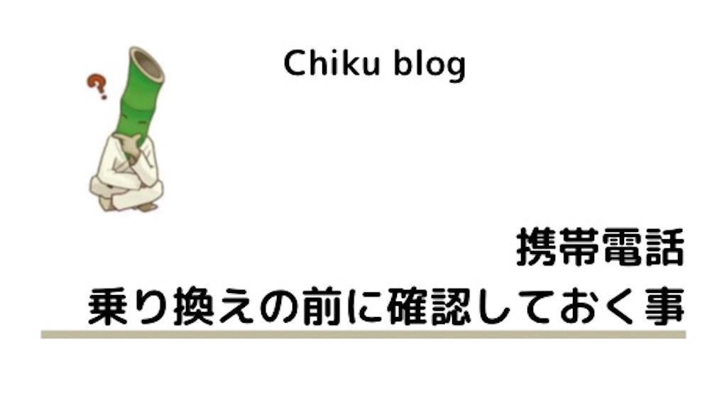 f:id:ChikuNoShow:20210211233734j:image