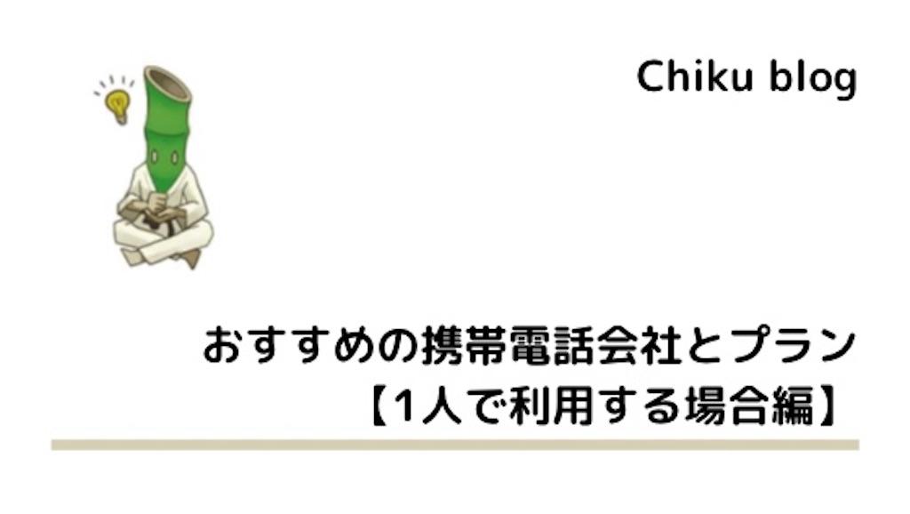 f:id:ChikuNoShow:20210213233741j:image