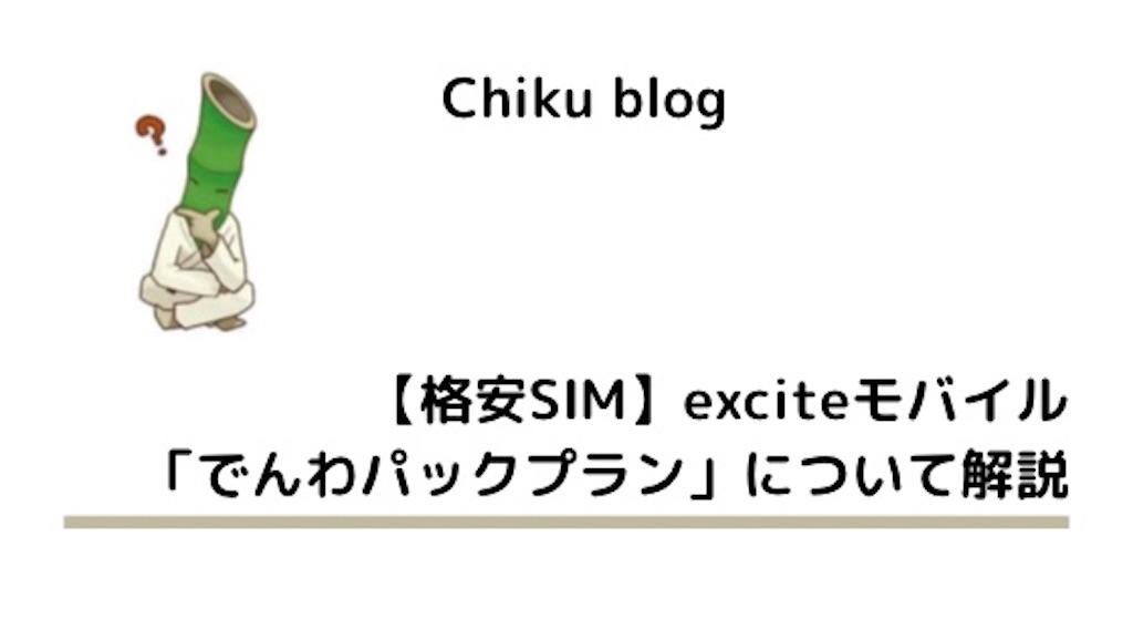 f:id:ChikuNoShow:20210215224033j:image