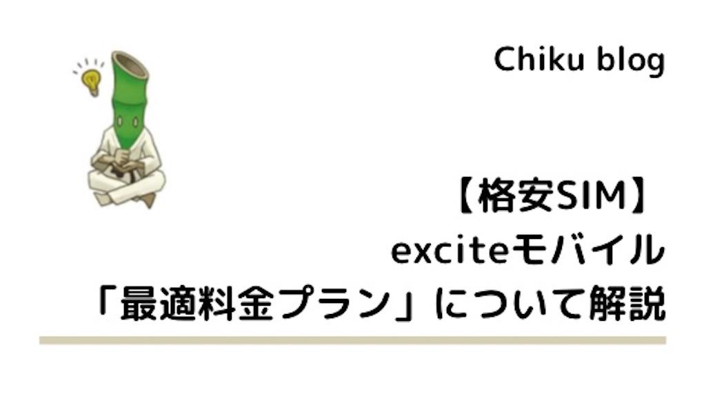f:id:ChikuNoShow:20210216221505j:image