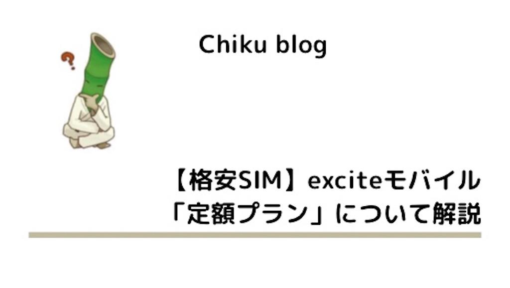 f:id:ChikuNoShow:20210217205143j:image