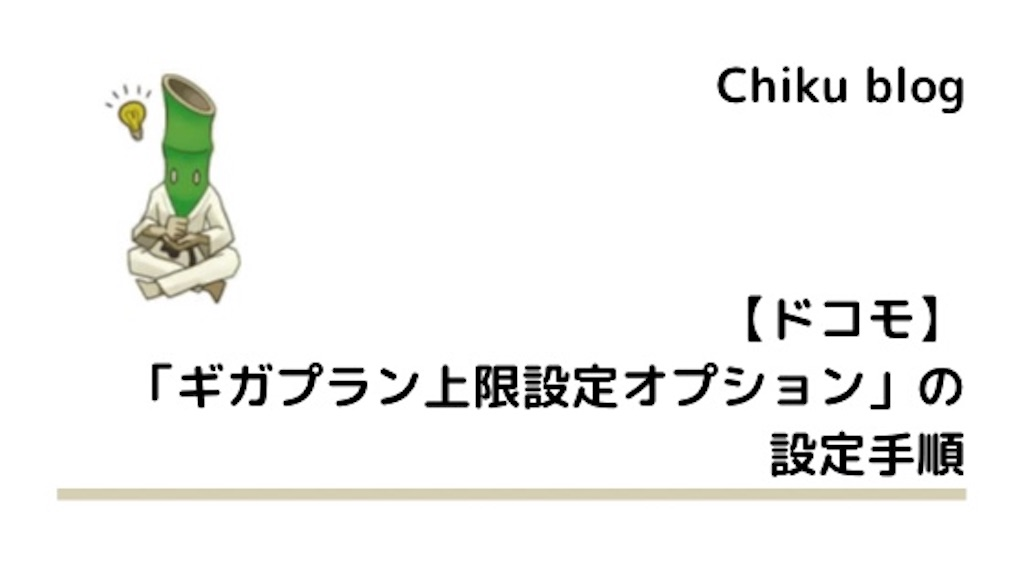 f:id:ChikuNoShow:20210220224345j:image