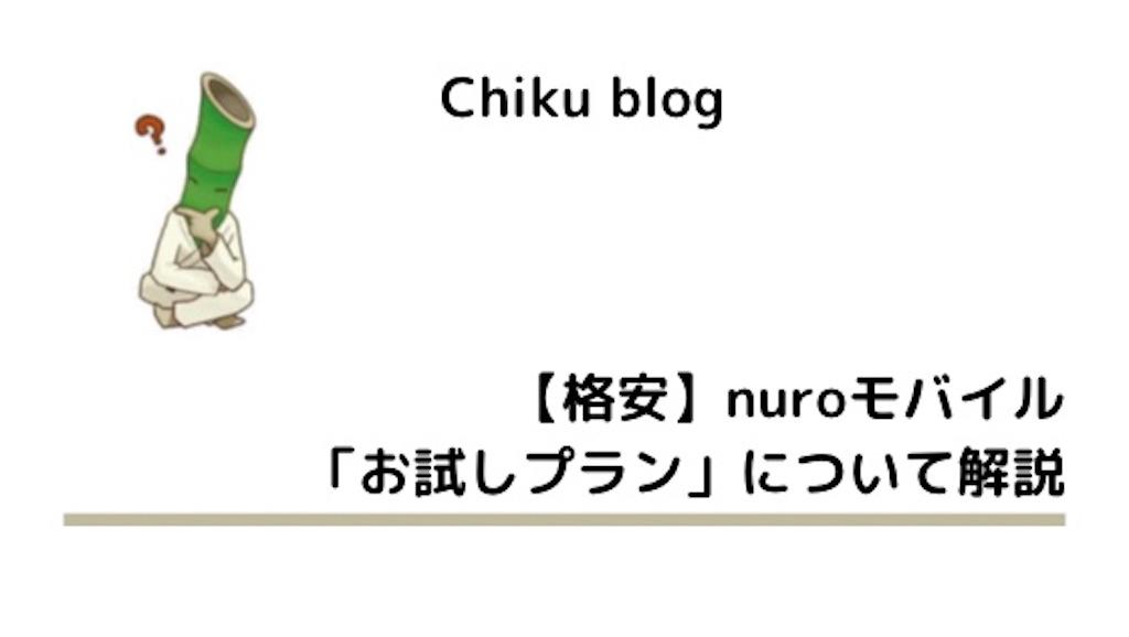 f:id:ChikuNoShow:20210224223908j:image