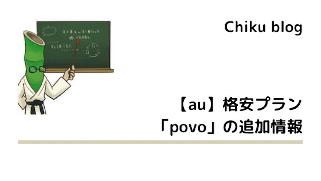 f:id:ChikuNoShow:20210228214654j:image