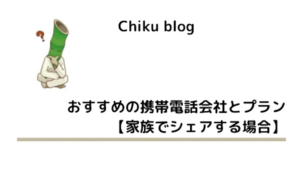 f:id:ChikuNoShow:20210305223033j:image
