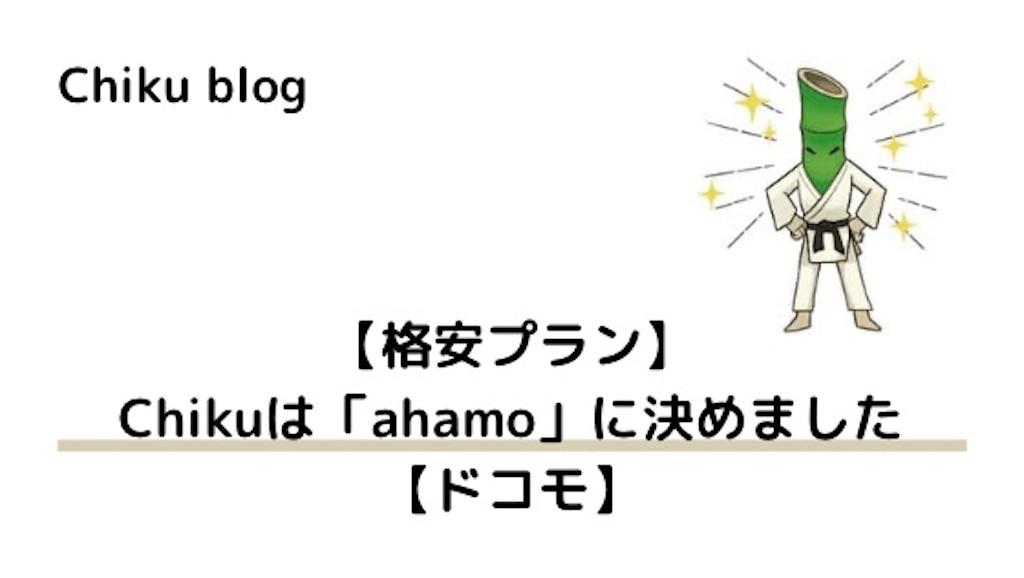 f:id:ChikuNoShow:20210306233811j:image