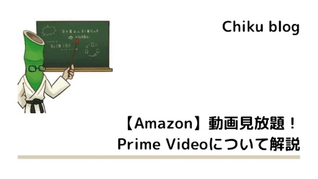 f:id:ChikuNoShow:20210308225058j:image