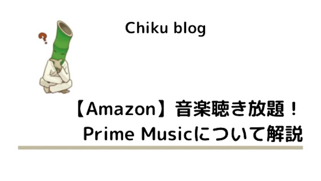 f:id:ChikuNoShow:20210309205737j:image