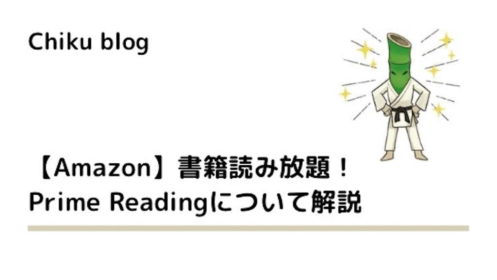 f:id:ChikuNoShow:20210310205848j:image