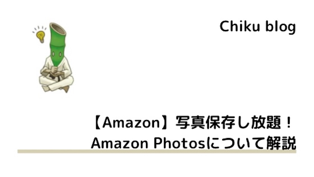 f:id:ChikuNoShow:20210311080623j:image