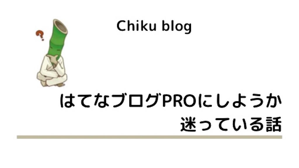f:id:ChikuNoShow:20210312231549j:image