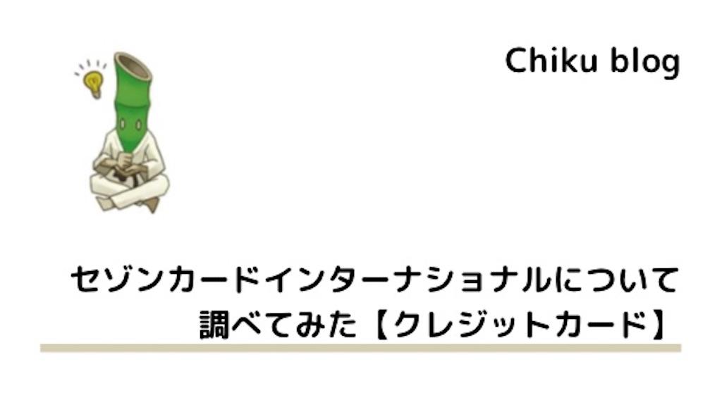 f:id:ChikuNoShow:20210315225736j:image