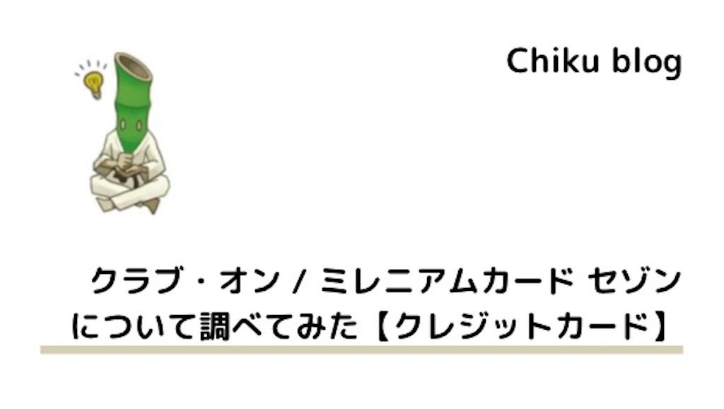 f:id:ChikuNoShow:20210318221821j:image