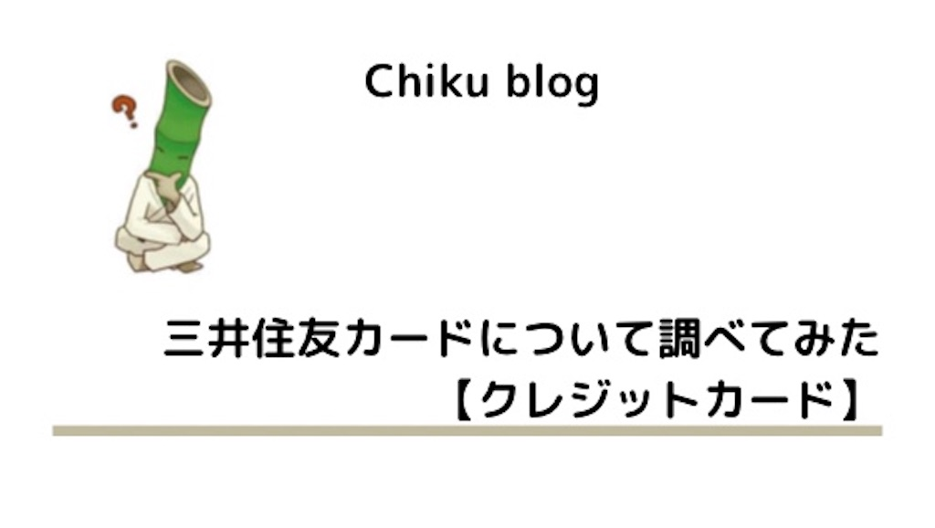 f:id:ChikuNoShow:20210321203919j:image