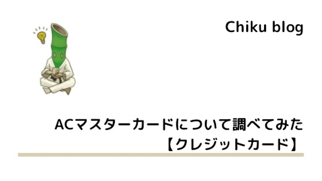 f:id:ChikuNoShow:20210323220018j:image