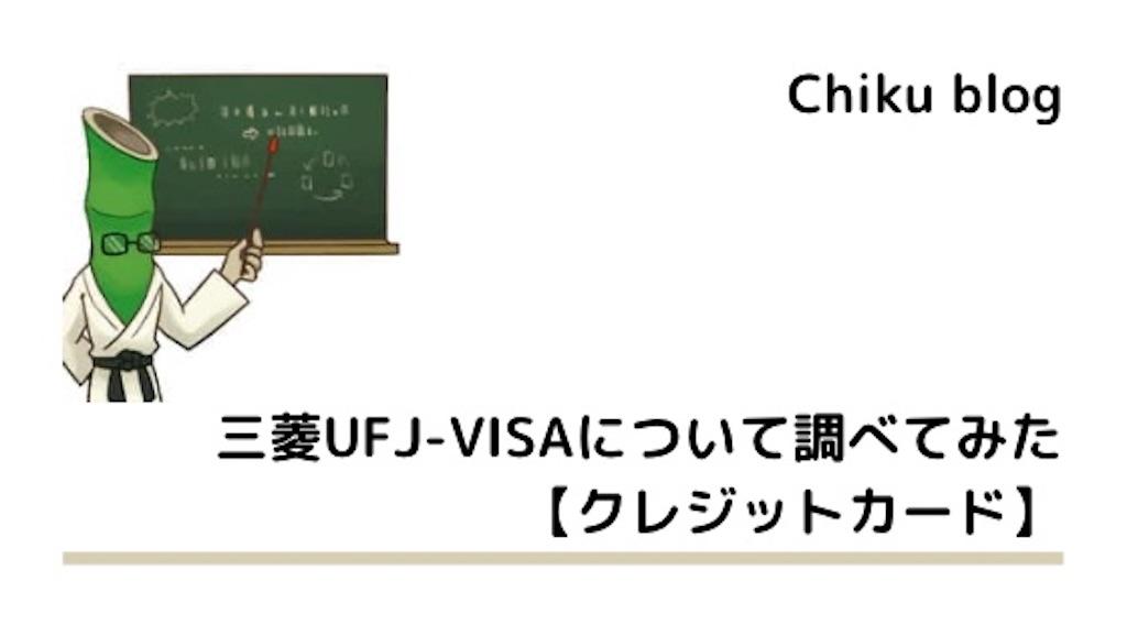 f:id:ChikuNoShow:20210324225832j:image