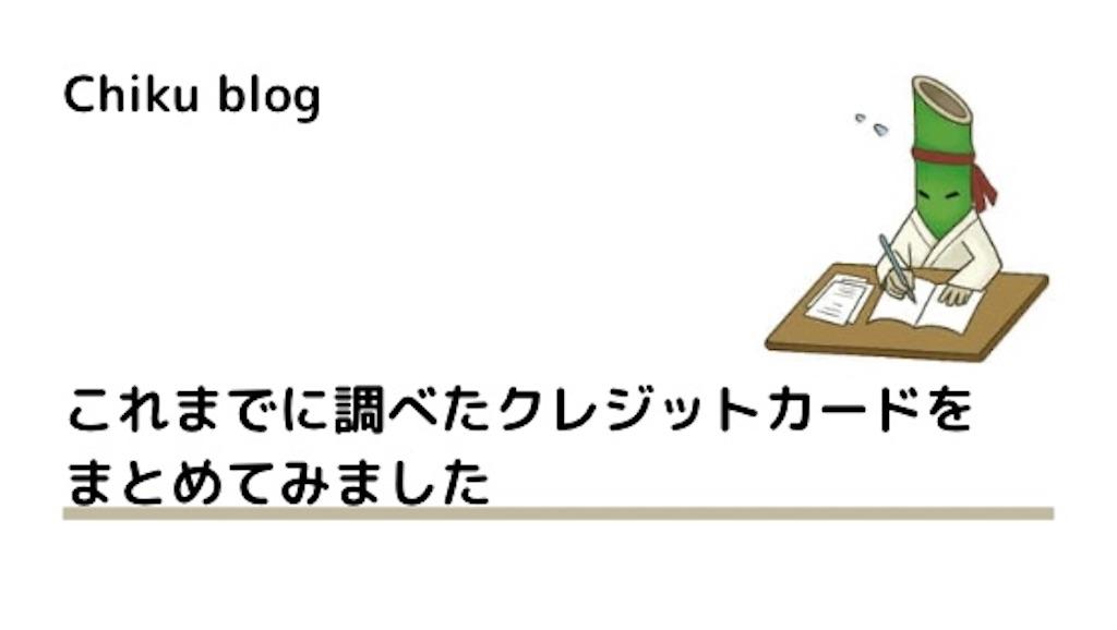 f:id:ChikuNoShow:20210325223737j:image