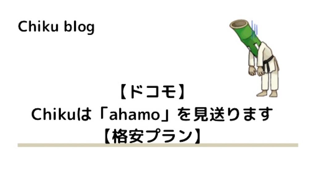 f:id:ChikuNoShow:20210326223646j:image