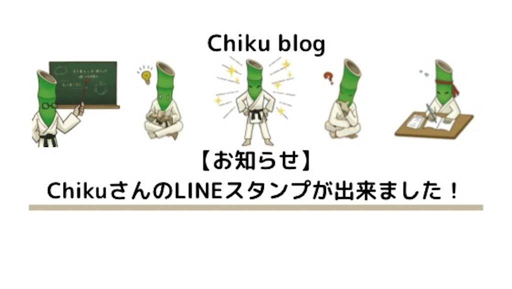 f:id:ChikuNoShow:20210327084537j:image