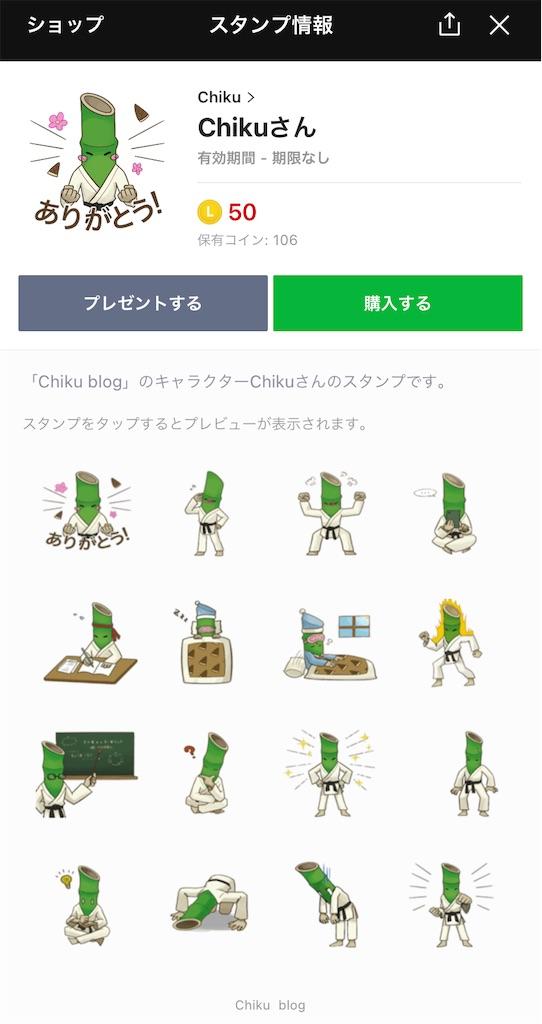 f:id:ChikuNoShow:20210327103942j:image