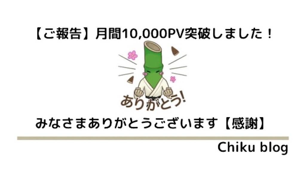f:id:ChikuNoShow:20210329222819j:image
