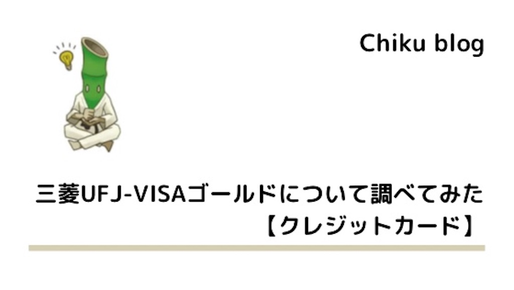 f:id:ChikuNoShow:20210330221225j:image