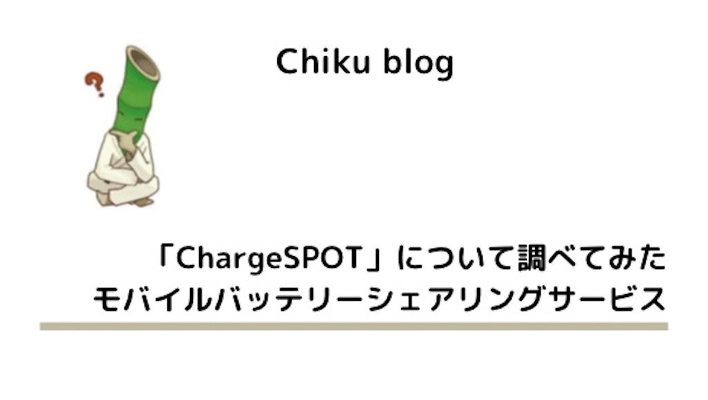 f:id:ChikuNoShow:20210401230018j:image