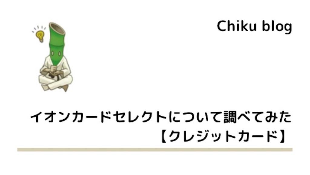 f:id:ChikuNoShow:20210404233006j:image