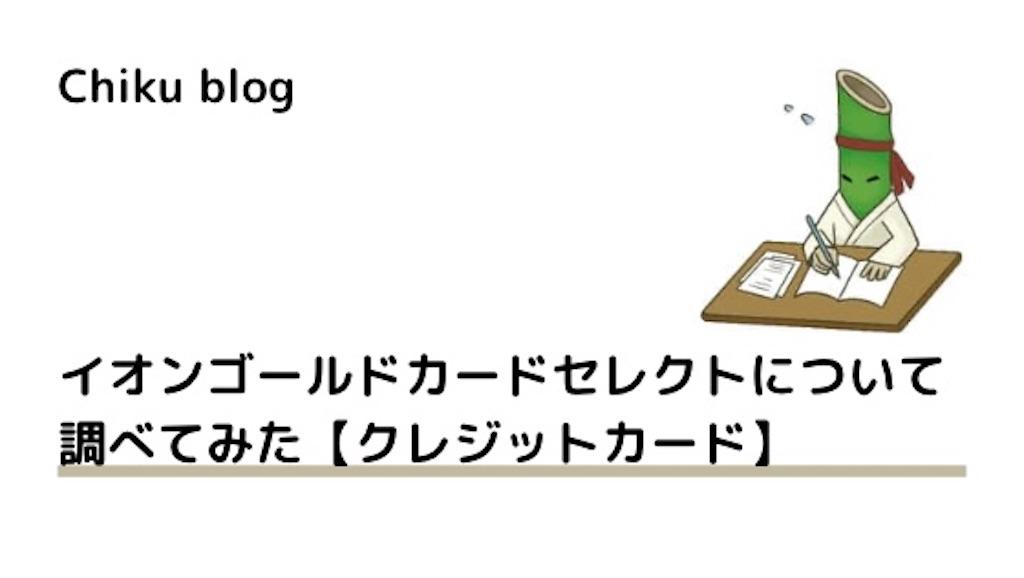 f:id:ChikuNoShow:20210405215628j:image