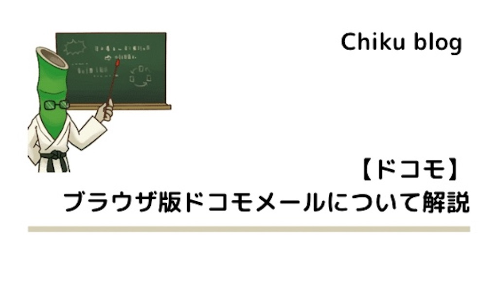 f:id:ChikuNoShow:20210406153710j:image
