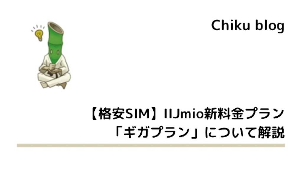 f:id:ChikuNoShow:20210407223402j:image