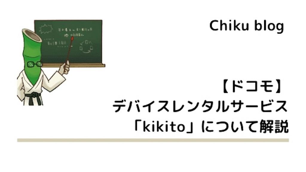 f:id:ChikuNoShow:20210408234214j:image