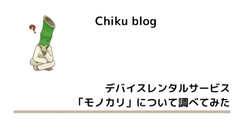 f:id:ChikuNoShow:20210409220451j:image