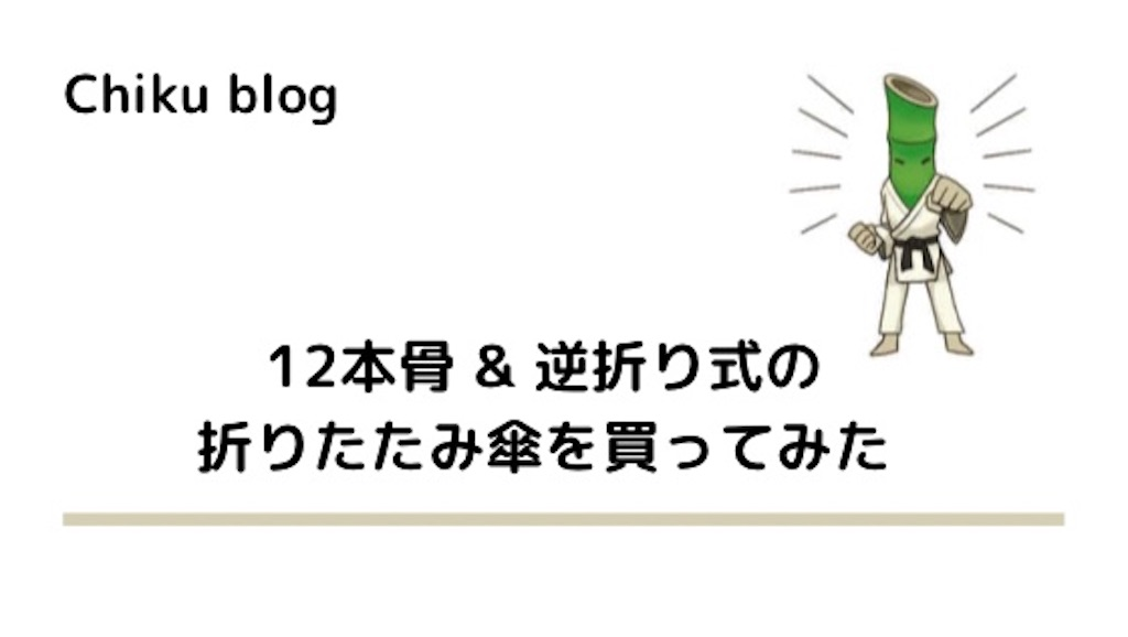 f:id:ChikuNoShow:20210414223755j:image