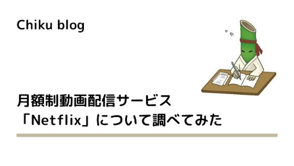 f:id:ChikuNoShow:20210417221341j:image