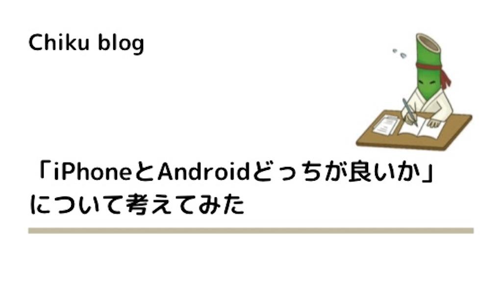 f:id:ChikuNoShow:20210419235105j:image