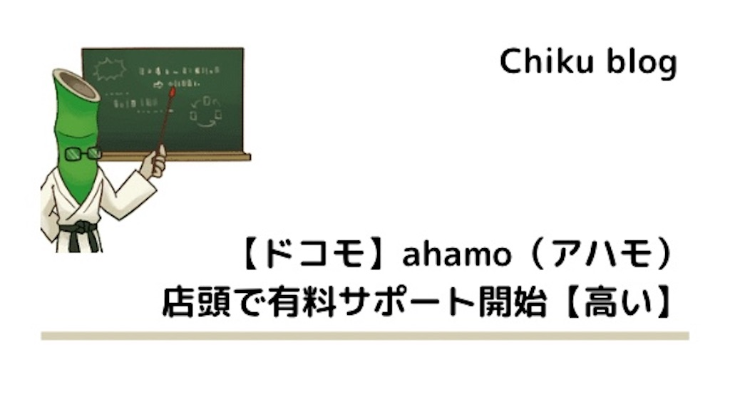 f:id:ChikuNoShow:20210422220147j:image