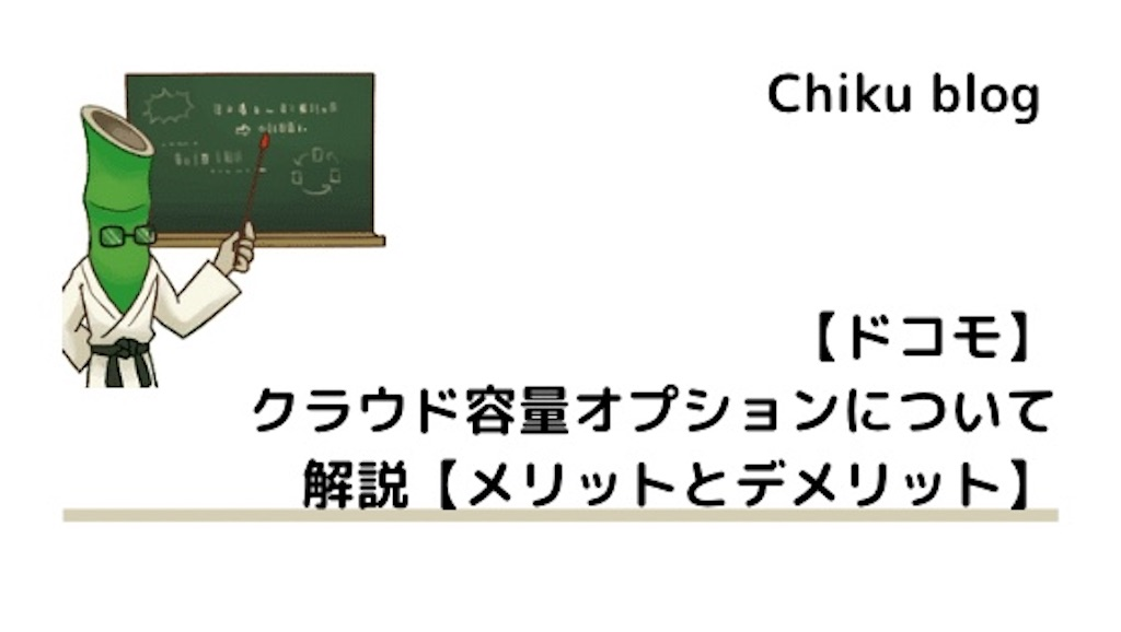 f:id:ChikuNoShow:20210426111012j:image