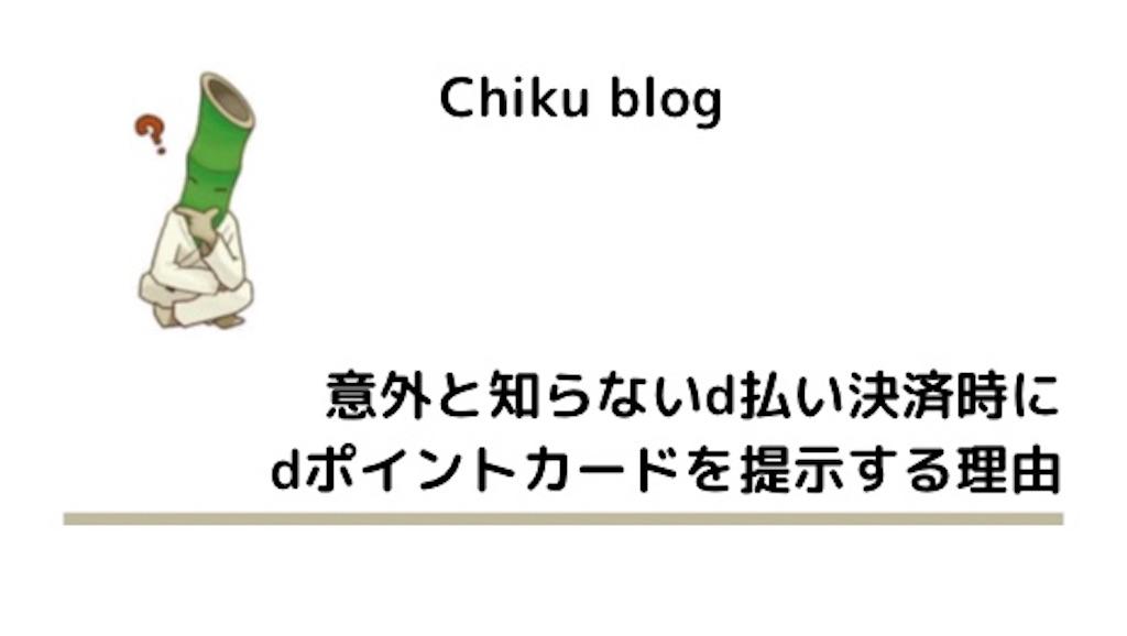 f:id:ChikuNoShow:20210428160800j:image