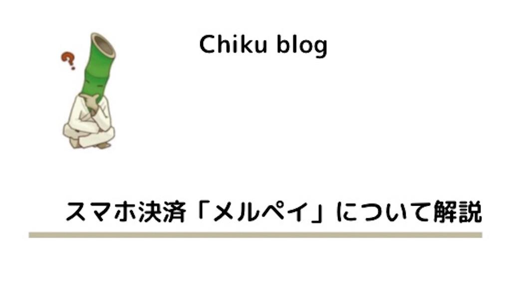f:id:ChikuNoShow:20210502231000j:image