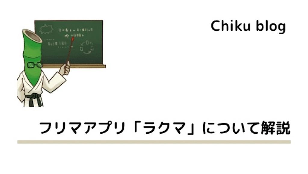 f:id:ChikuNoShow:20210503201902j:image